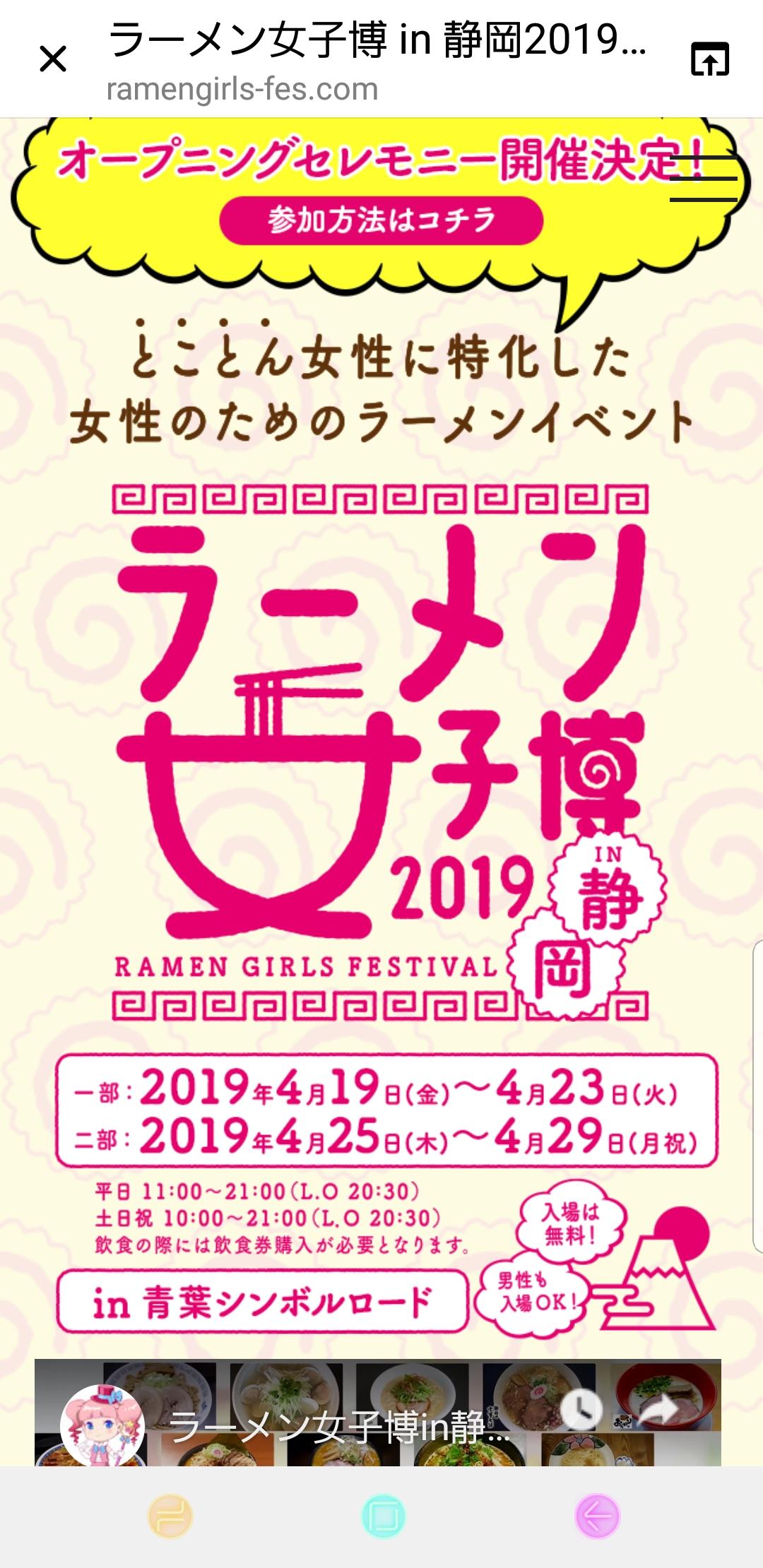 ラーメンの祭典!!!( 静岡市/ラーメン)