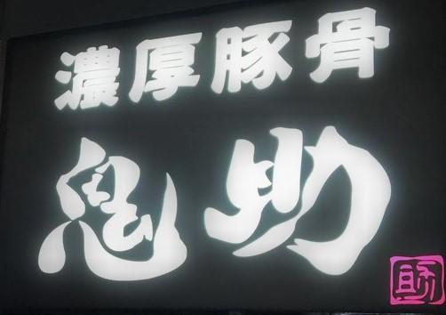 濃厚豚骨 鬼助(きすけ)(西区大野/ラーメン)