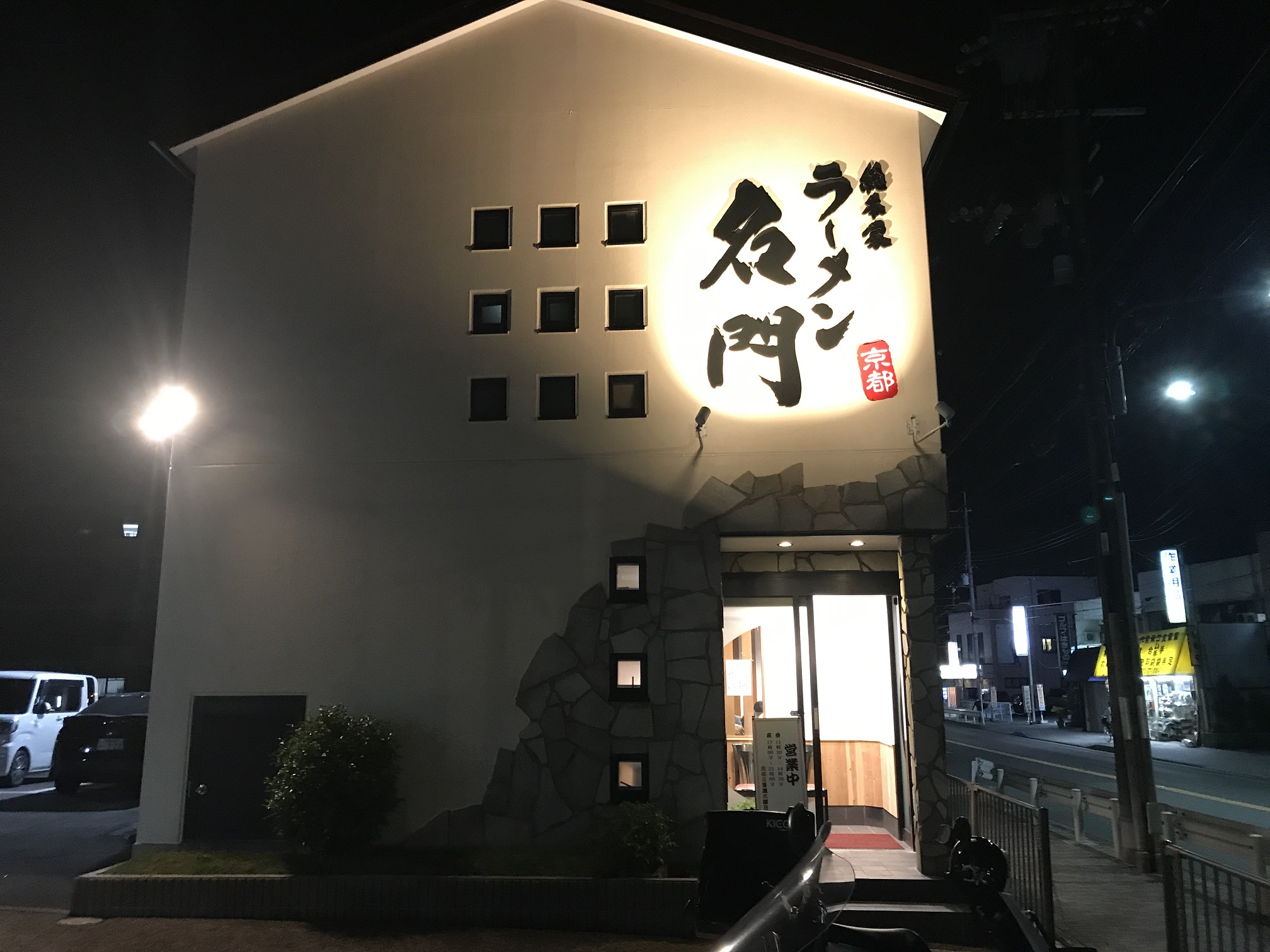 ラーメン名門(伏見区/ラーメン屋)