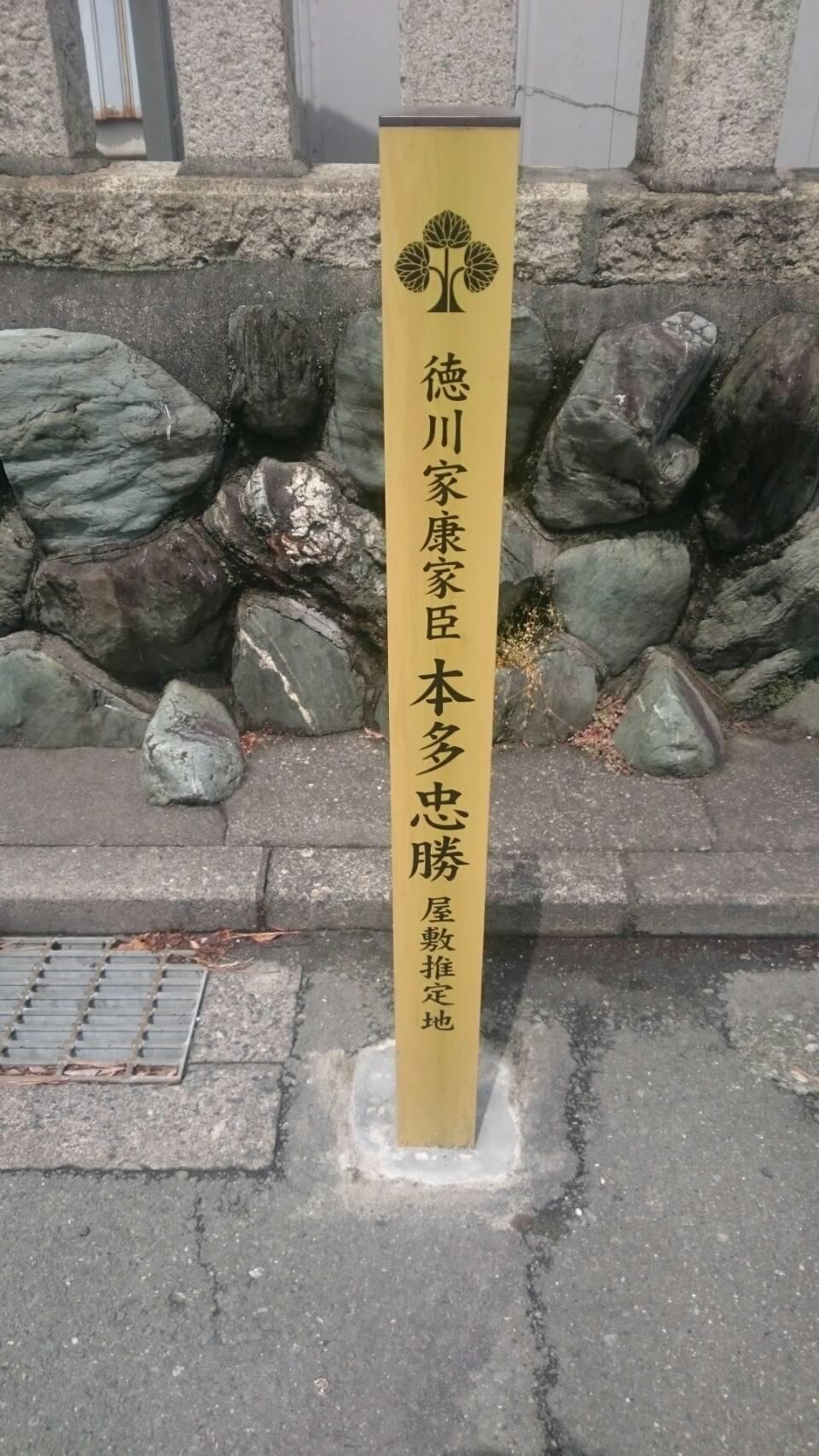 本多忠勝屋敷推定地(浜松市)