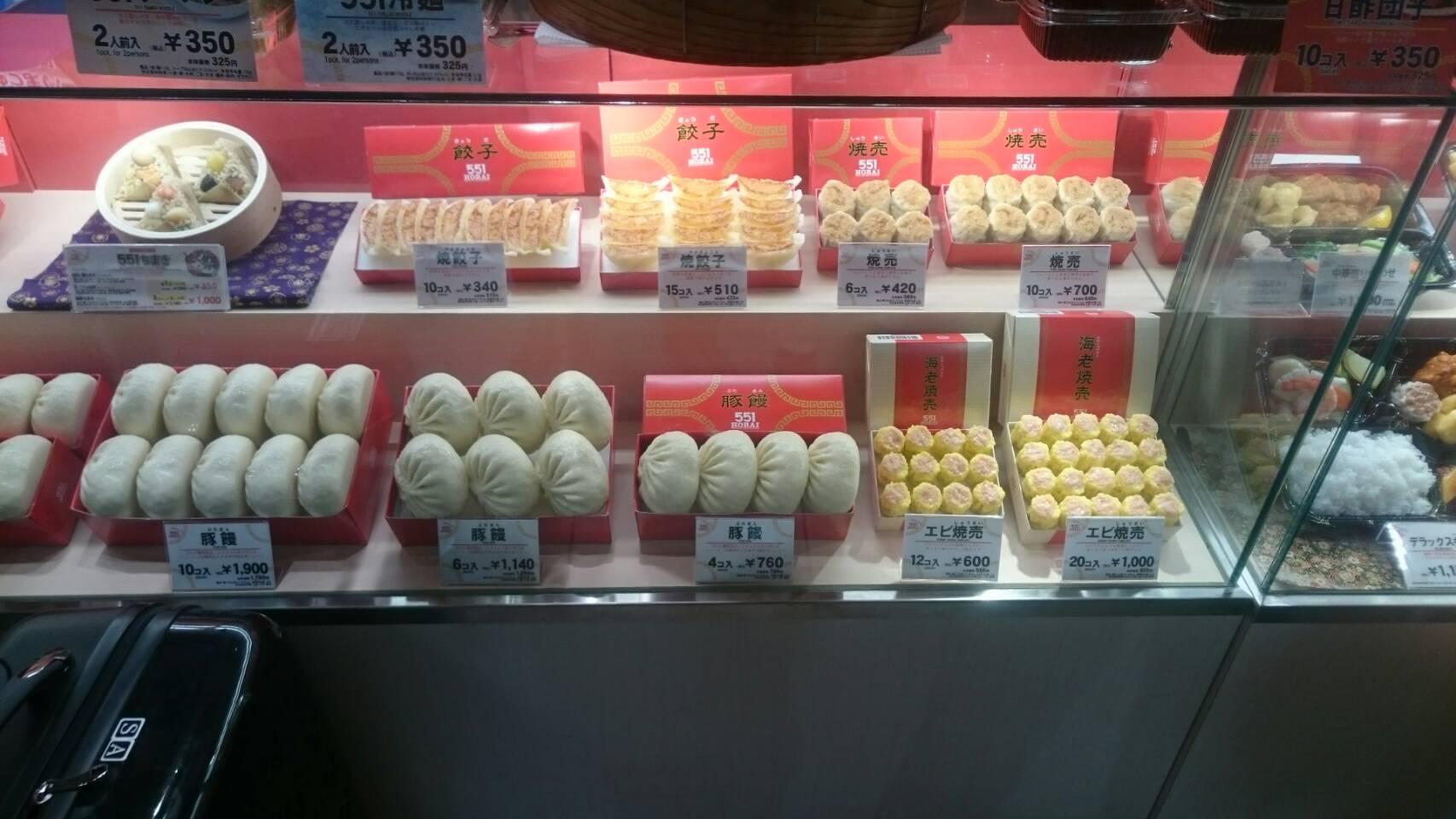 551蓬莱 京都伊勢丹店(京都市/豚まん)