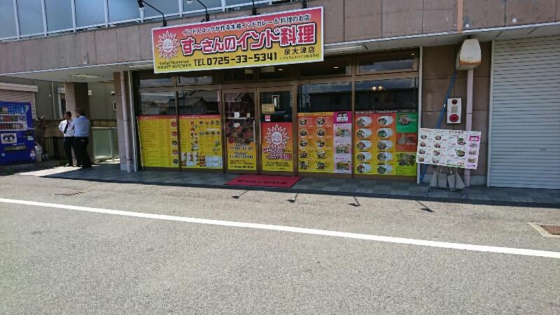 すーさんのインド料理(泉大津市 虫取町/インド料理)