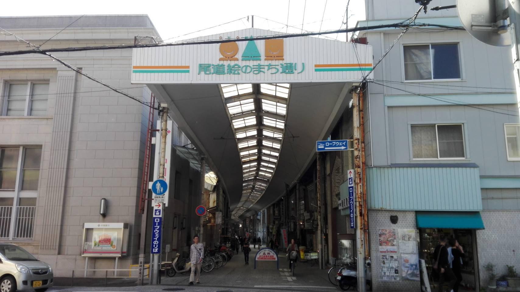 尾道商店街~新開通り(尾道市)