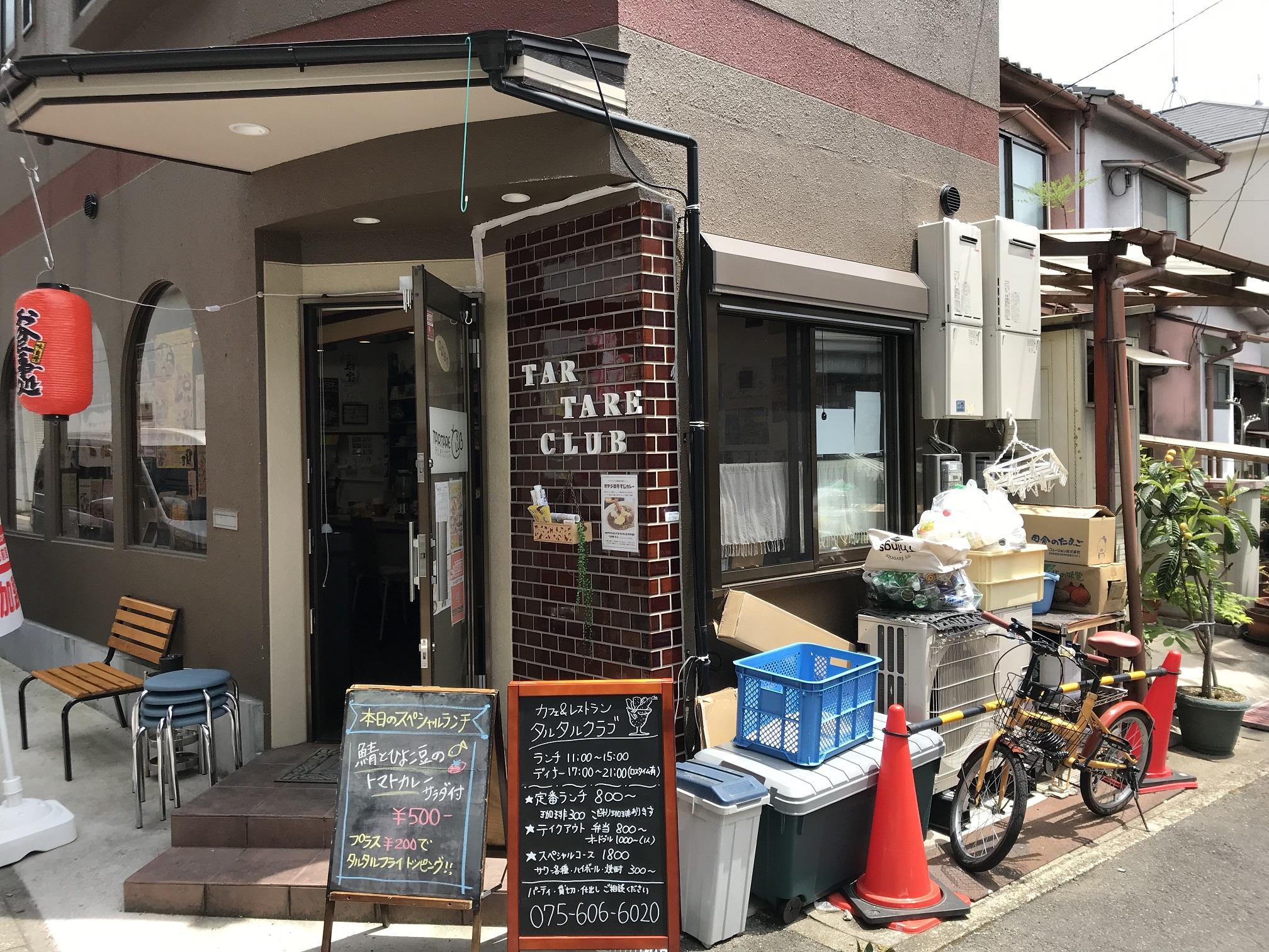 タルタルクラブ(京都市/定食)