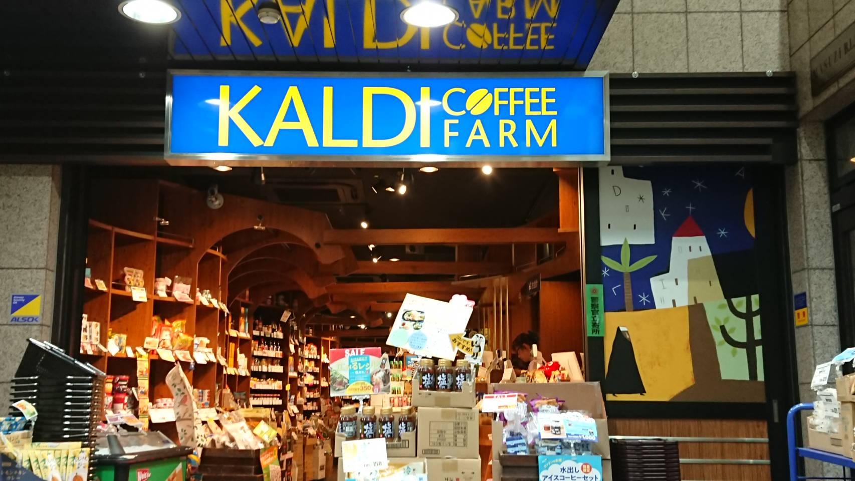 【枚方店】KALDI 伏見桃山店(京都市伏見区桃山)