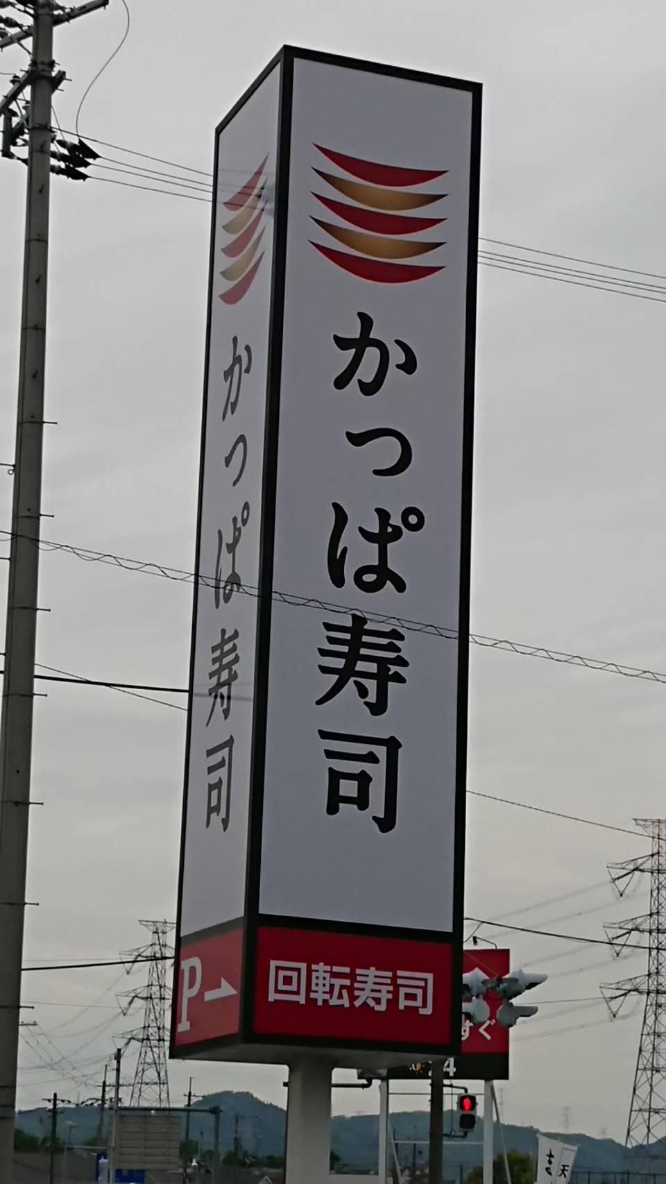 かっぱ寿司 枚方店(枚方市/寿司)