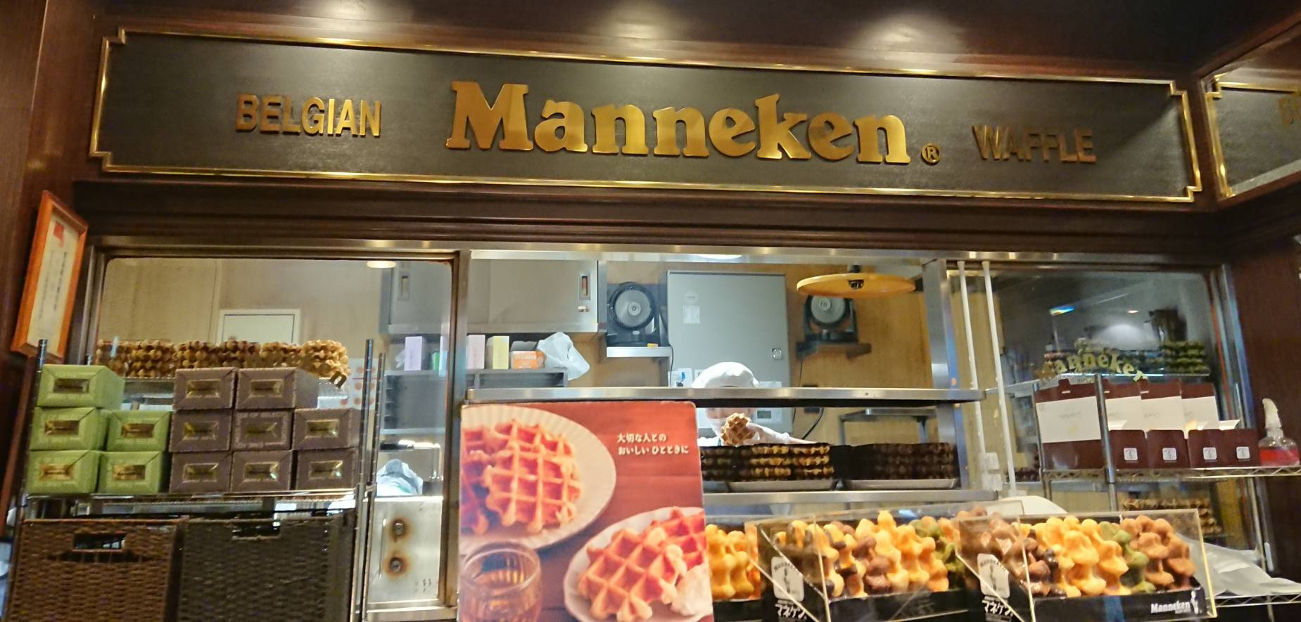 Manneken waffle JR京都駅店(京都市/ワッフル)