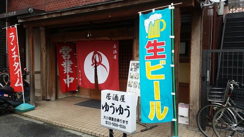 居酒屋ゆうゆう(東京都葛飾区/居酒屋)