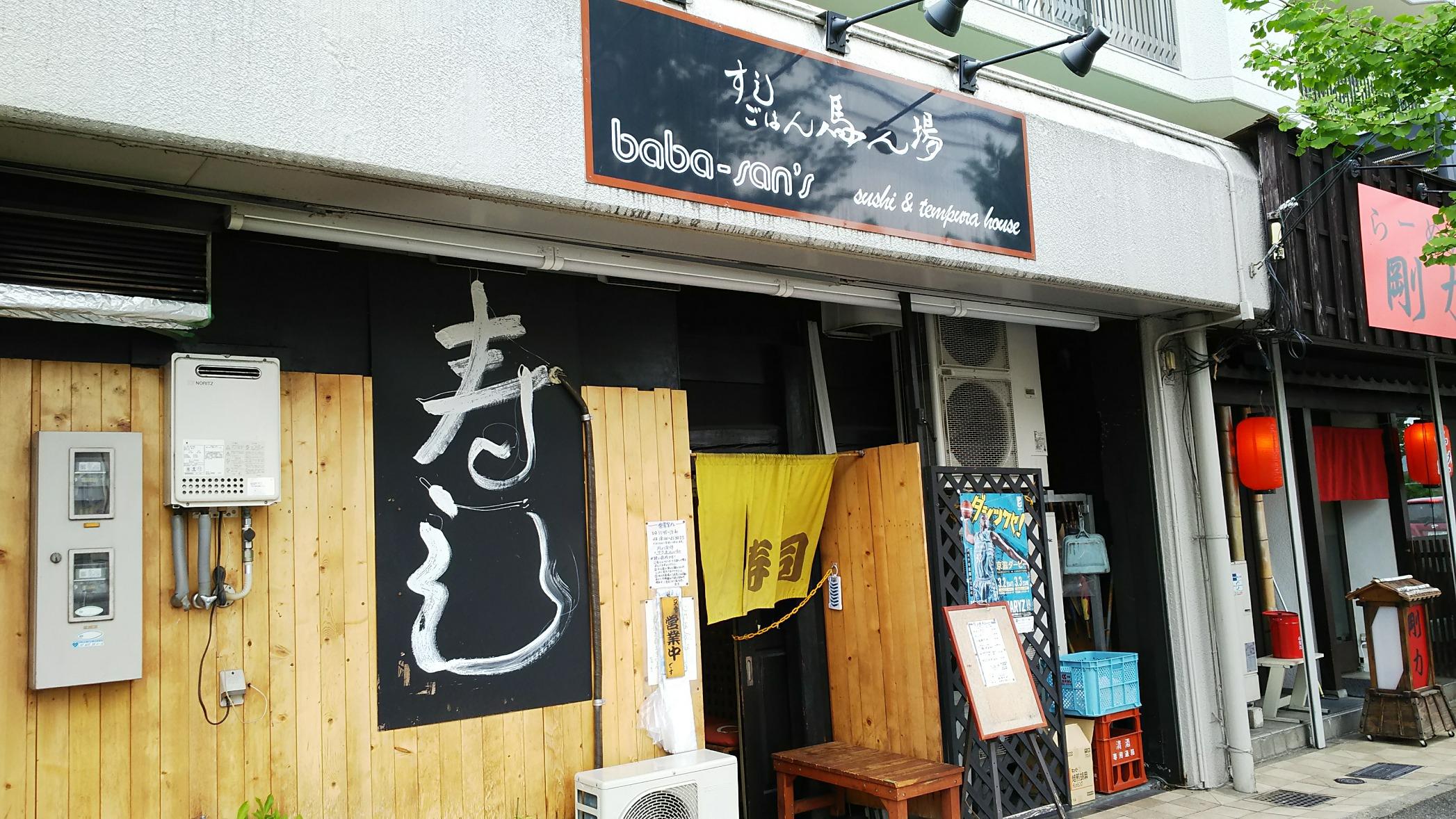すしごはん馬ん場(京都市/寿司屋)