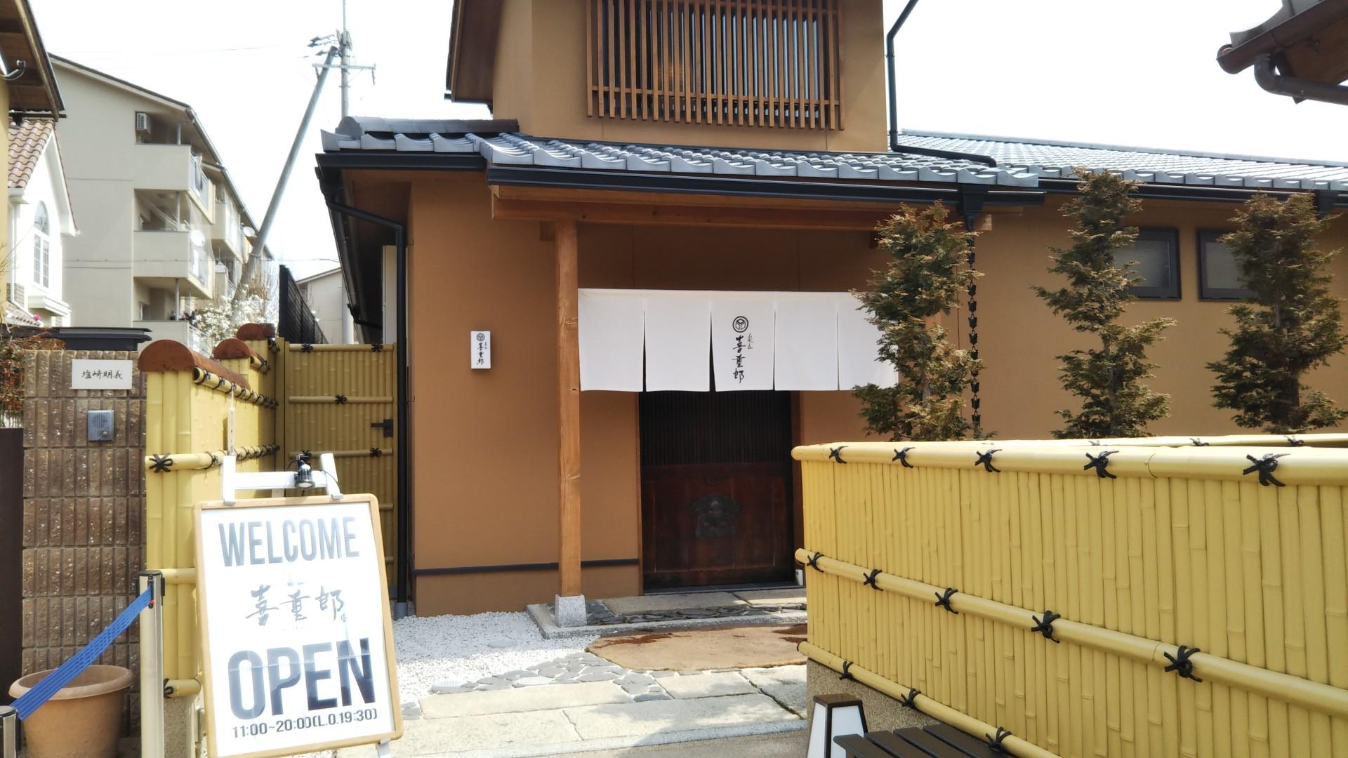 喜重郎(京都市/和牛ステーキ)