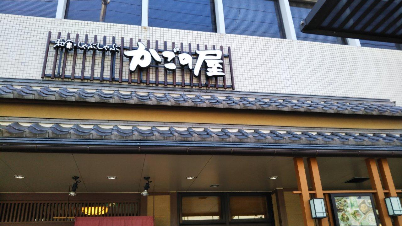 かごの屋(京都市/和食)