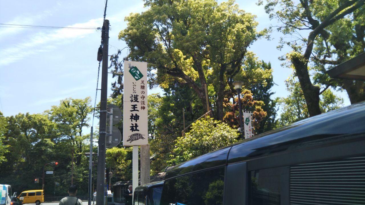 護王神社(京都市上京区)