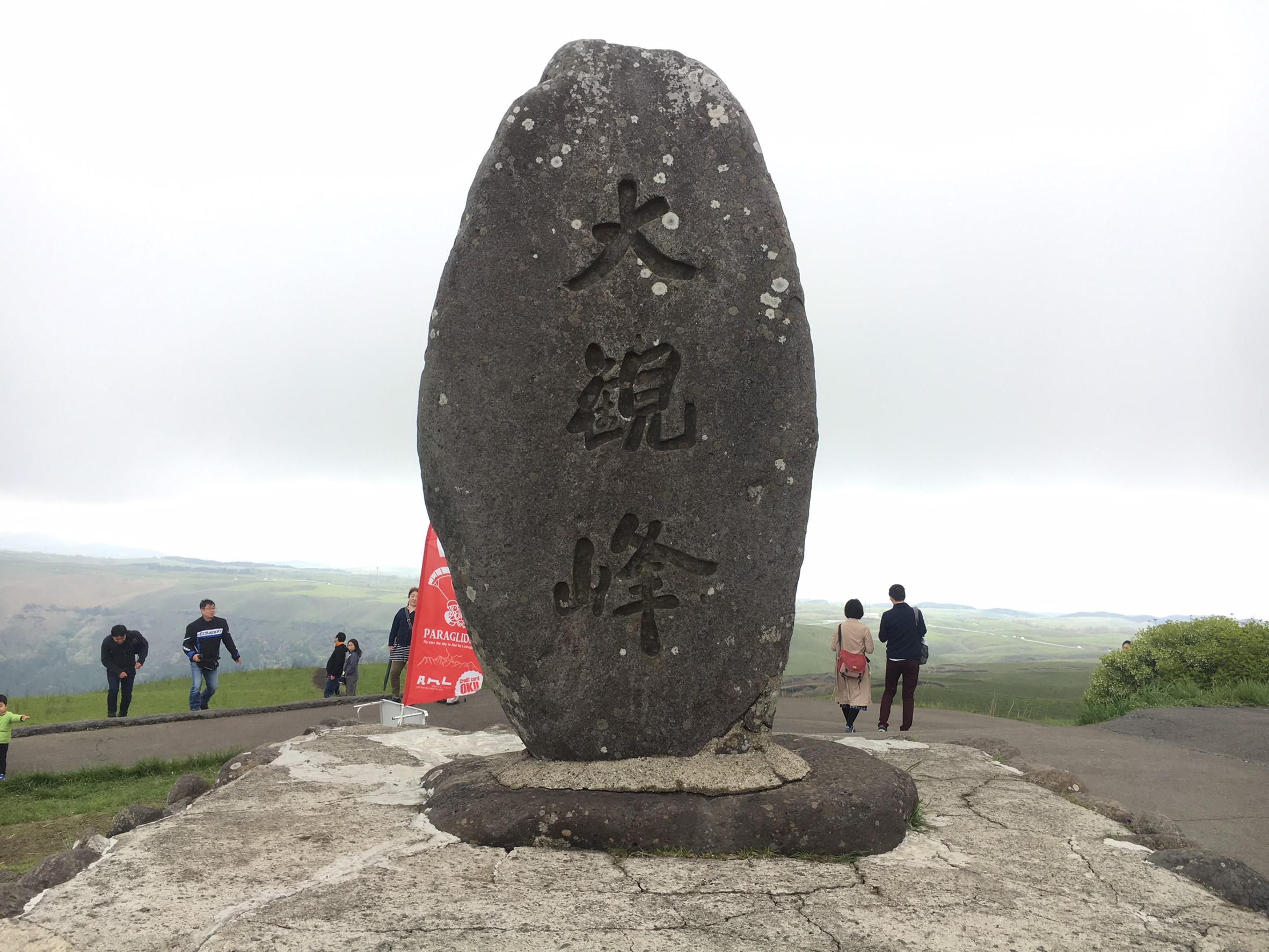 ゴールデンウィーク❗️阿蘇(九州自動車道)