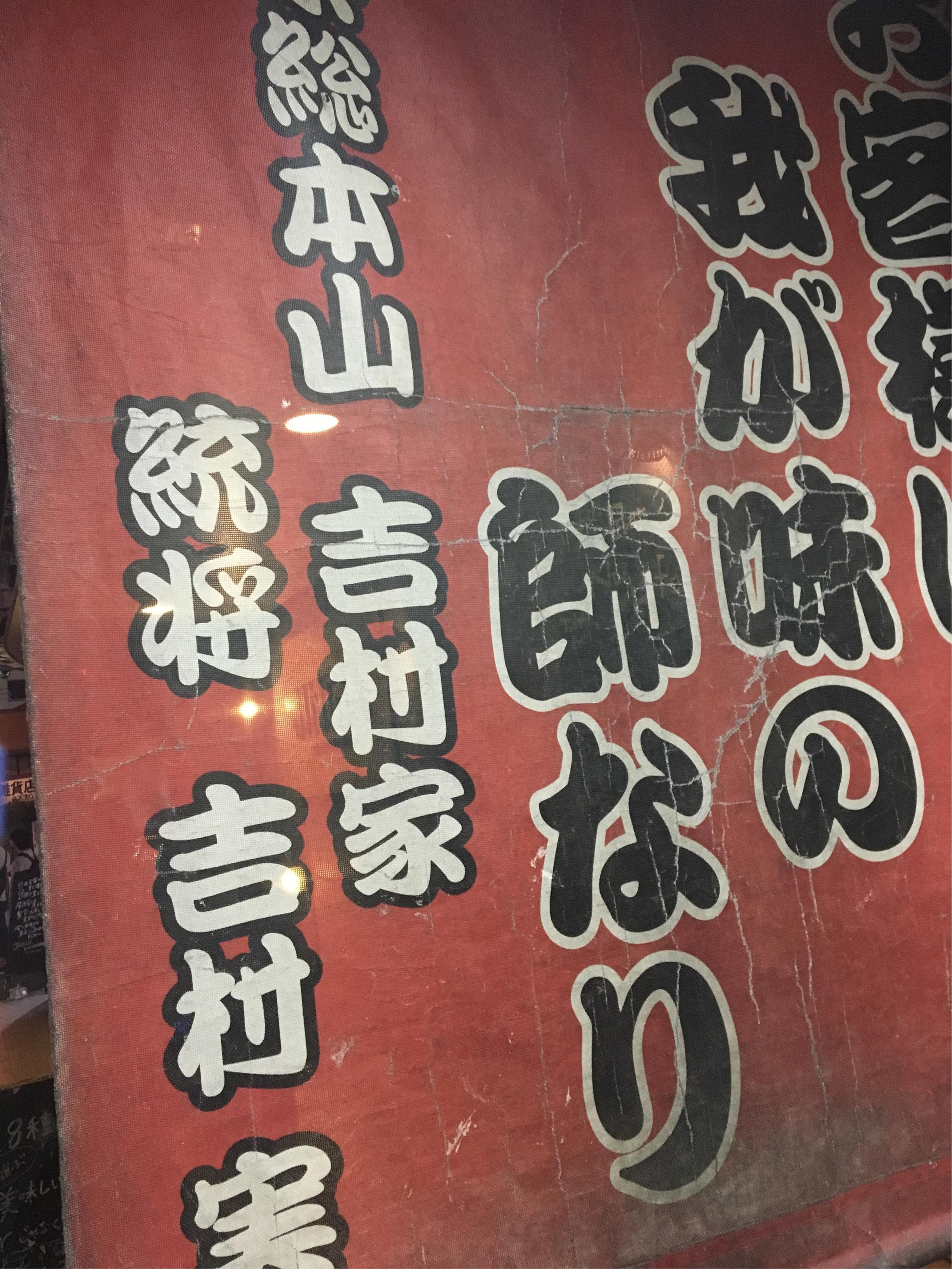 家系ラーメンの総本山(横浜市西区/ラーメン)