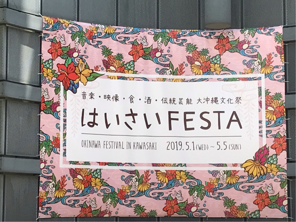 沖縄 はいさいFESTA(神奈川県川崎市)