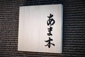 鮨 あま木(名古屋市中区/寿司屋)