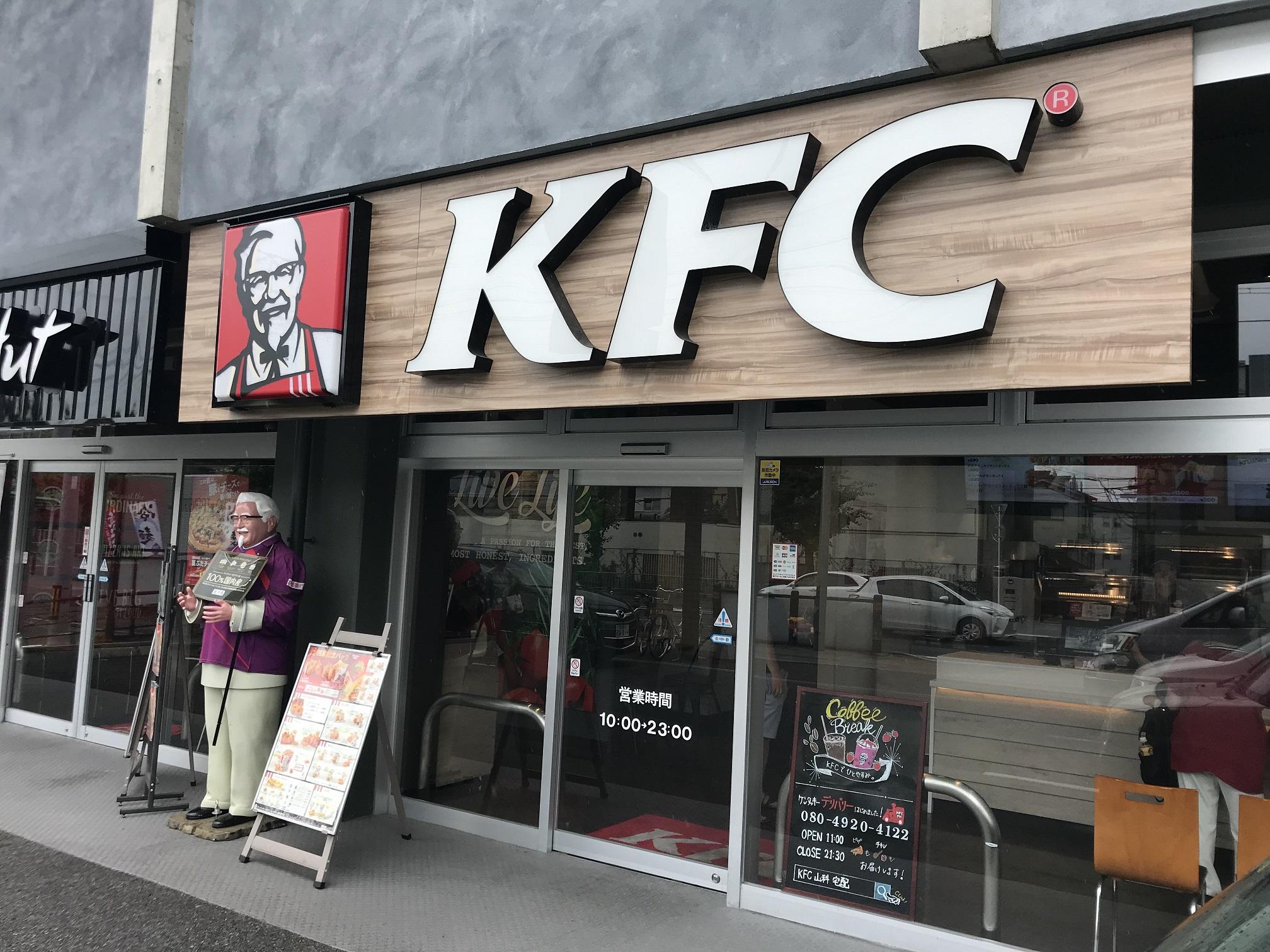 ケンタッキーフライドチキン R1山科店(京都市)