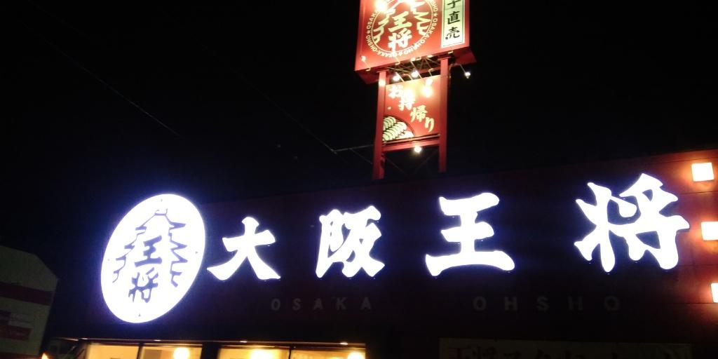 大阪王将 高石店(高石市 /餃子)