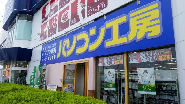 松山 パソコン 工房