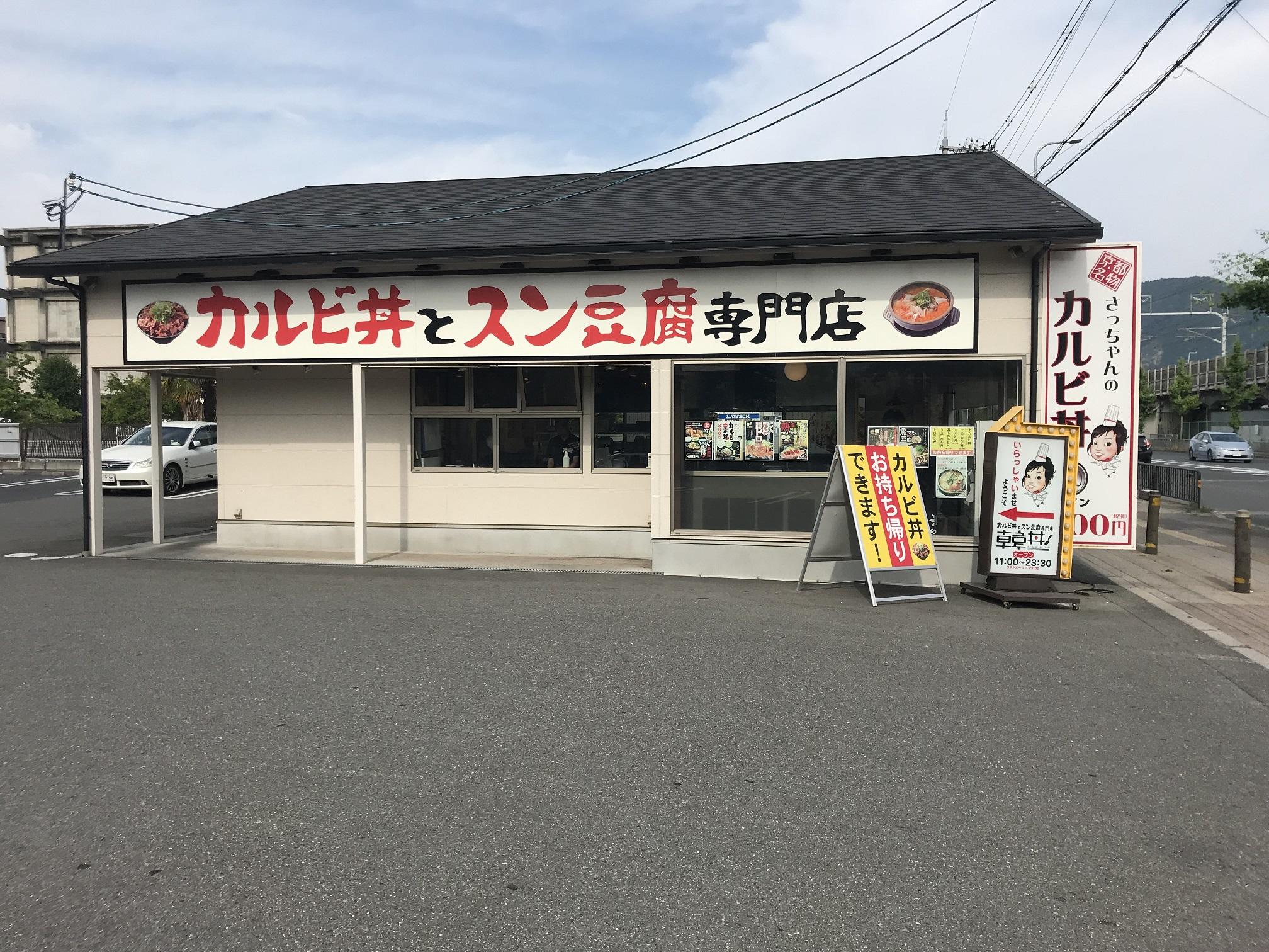 カルビ丼と豆腐専門店韓丼(京都市/韓丼)