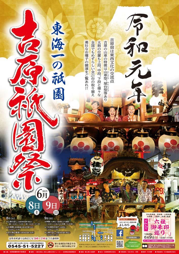 今年もやってきました!吉原祇園祭(富士市吉原)