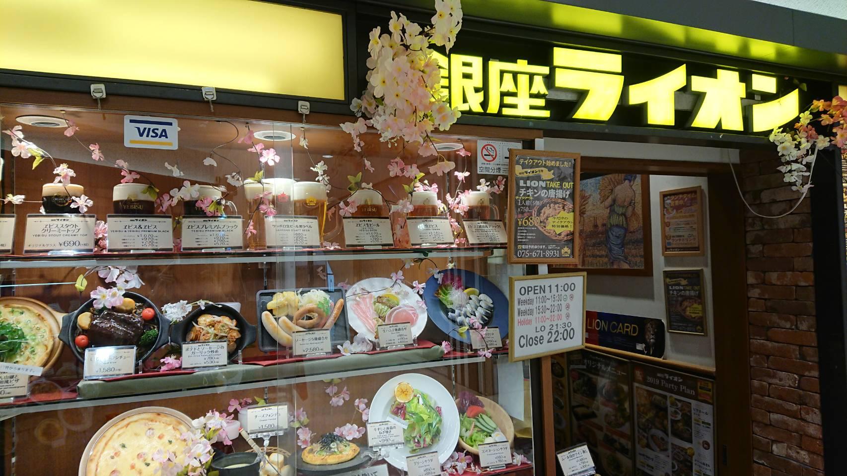 銀座ライオン 京都アバンティ店(京都市)