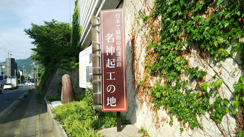 名神起工の地(京都市山科区)