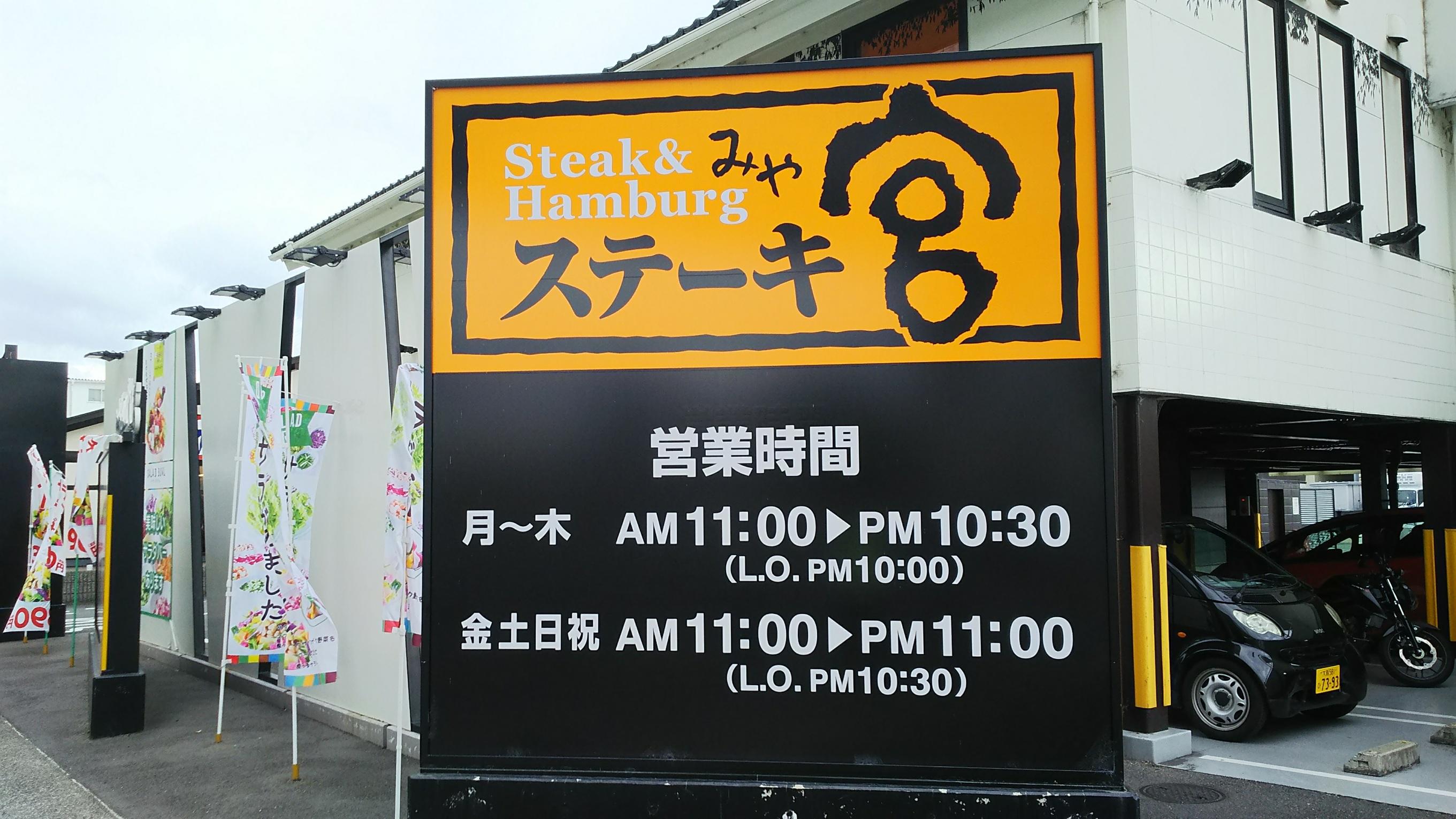 ステーキ宮(京都市/ステーキ屋)