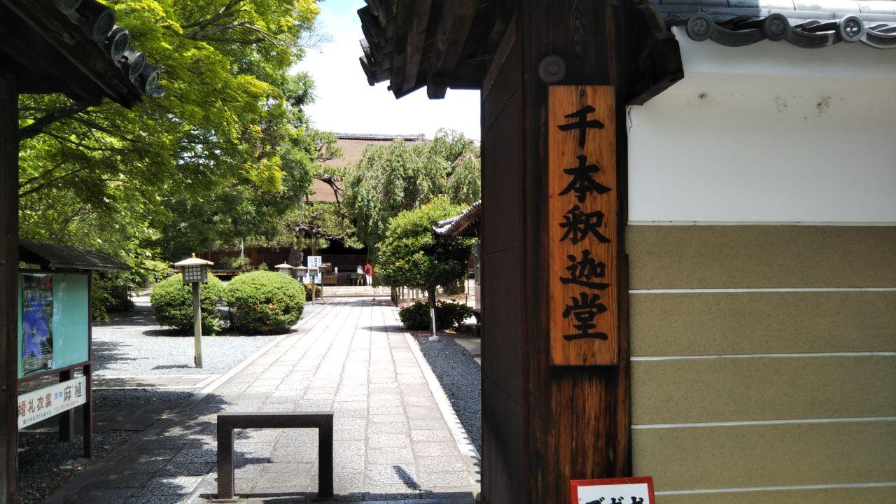 大報恩寺 通称 千本釈迦堂(上京区)