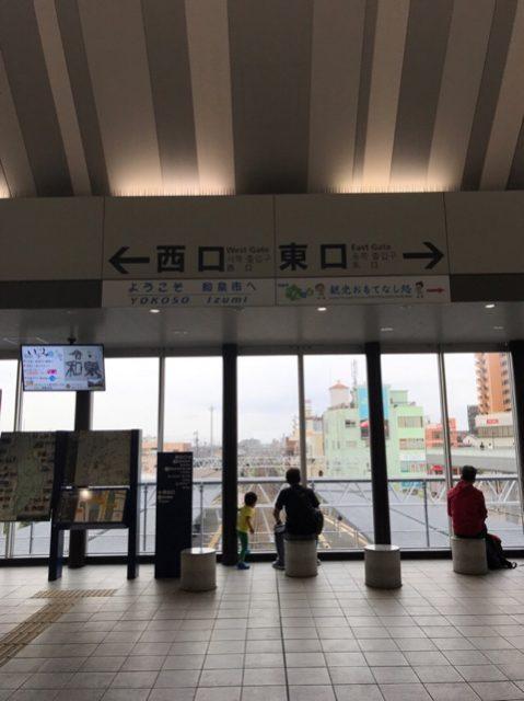 駅 和泉 府中