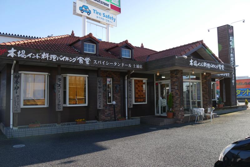 スパイシータンドール 土浦店(茨城県土浦市/カレー食べ放題)