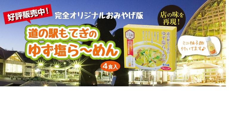 道の駅もてぎ(栃木県芳賀郡茂木町)