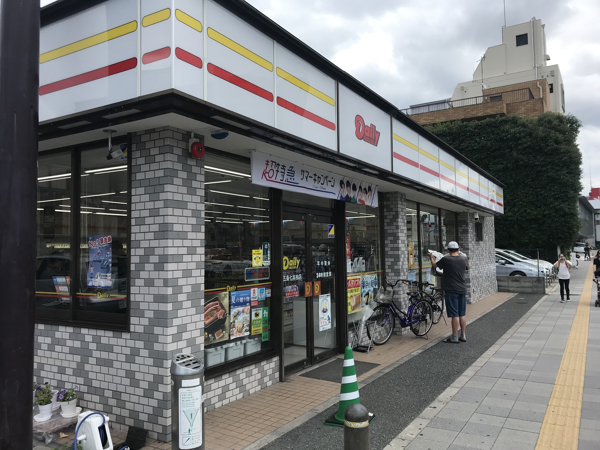 デイリーヤマザキ(京都市下京区/コンビニエンスストア)