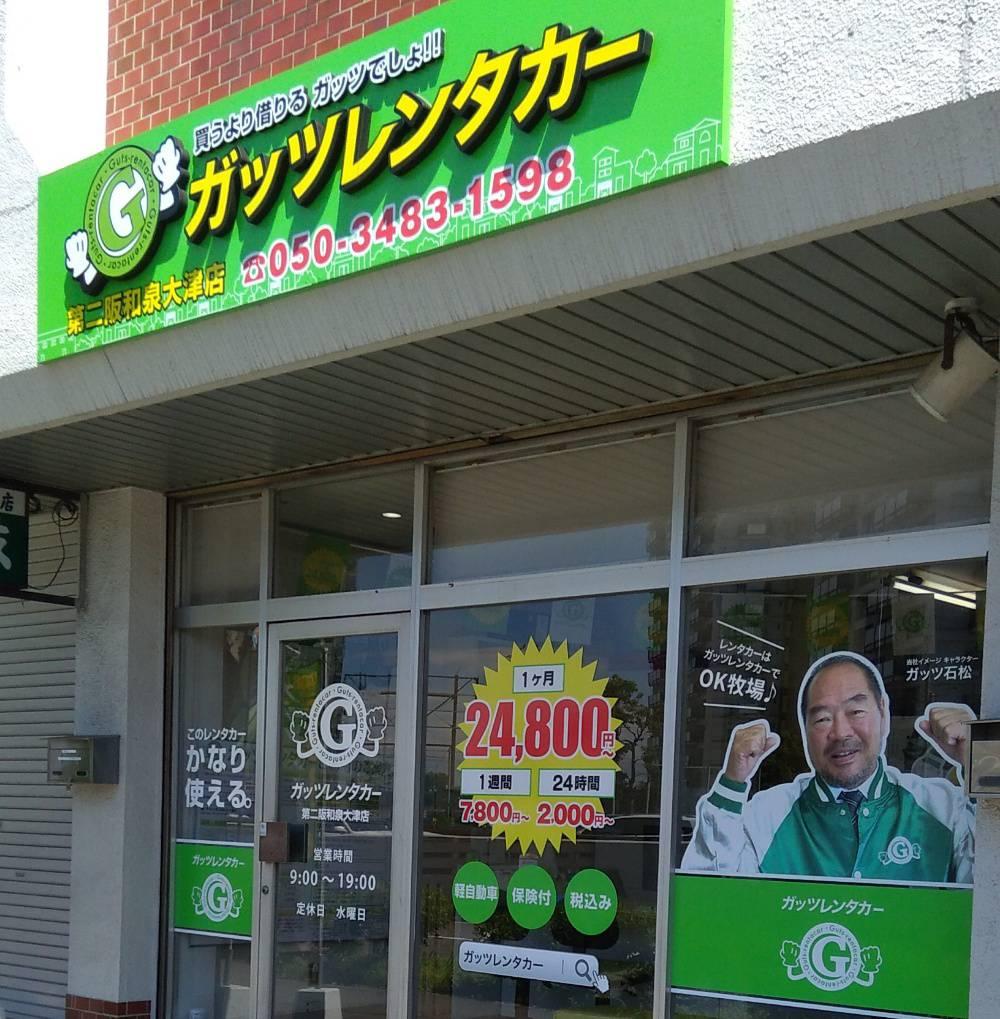 第二阪和泉大津店