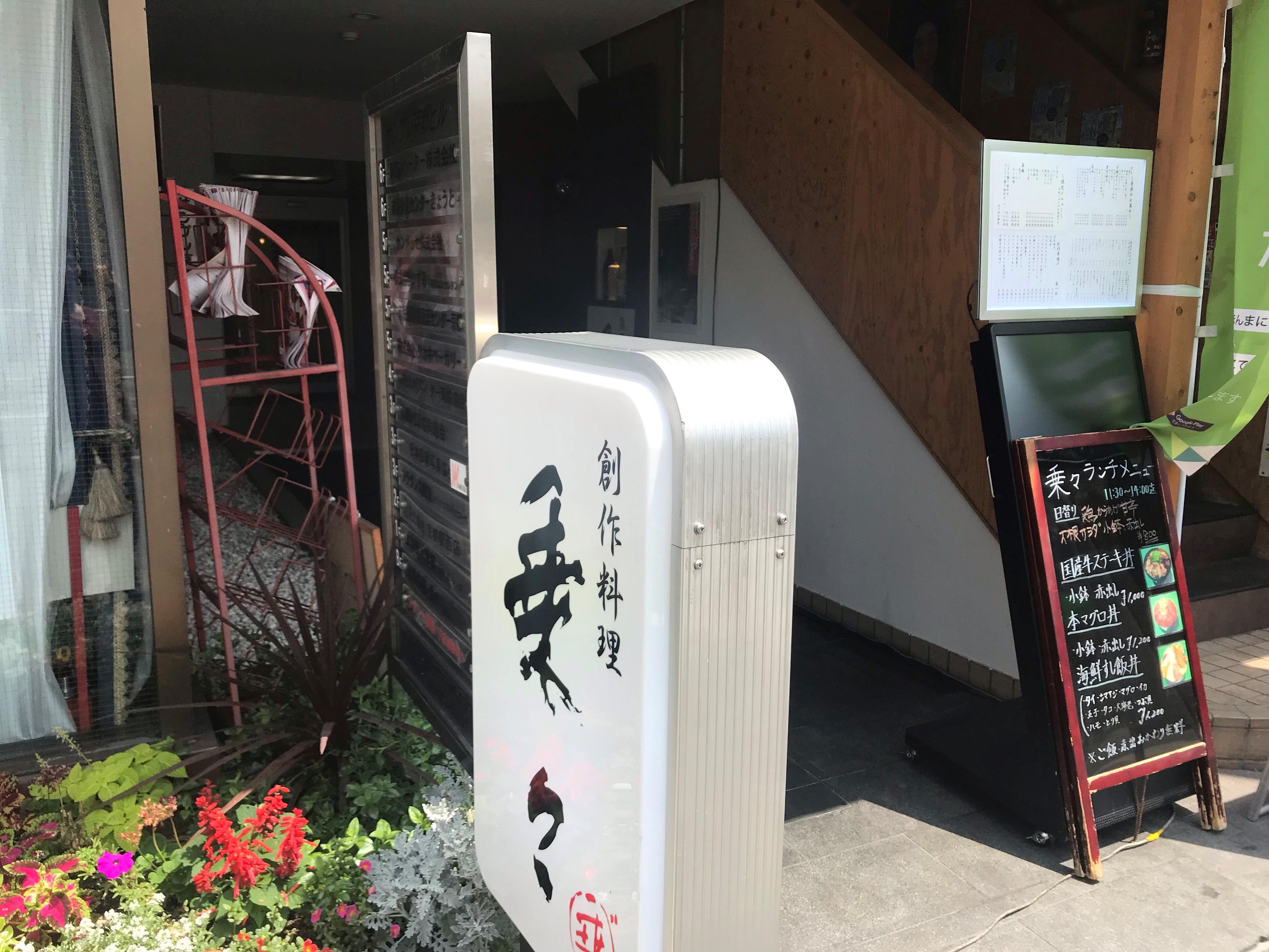 創作料理・酒菜 乗々(京都駅付近)
