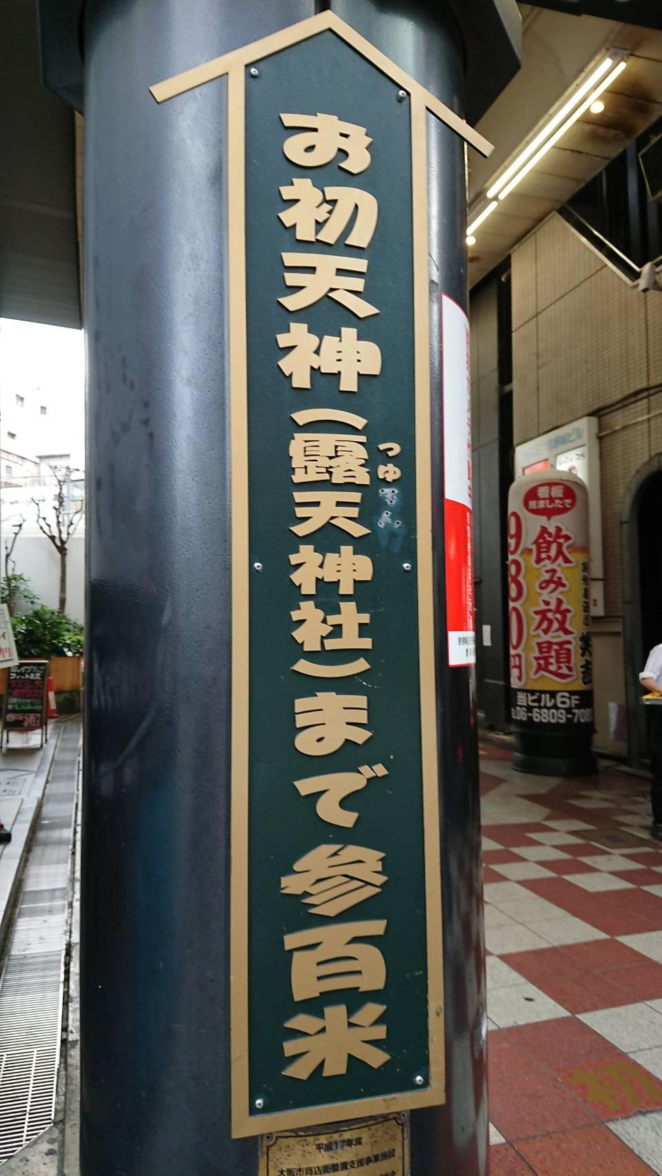 曽根崎お初天神通り(大阪市)