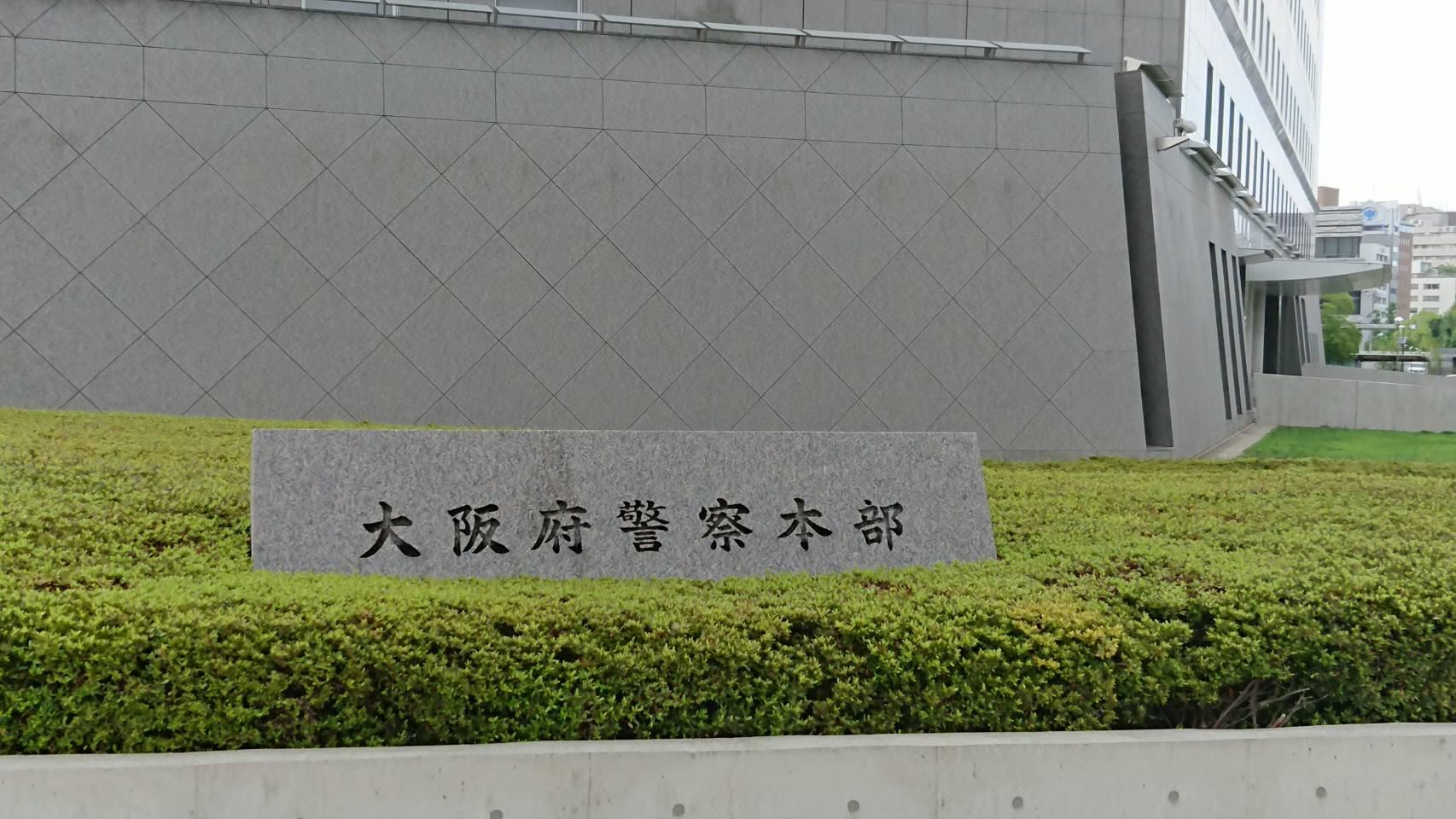 大阪府警察本部(大阪市)