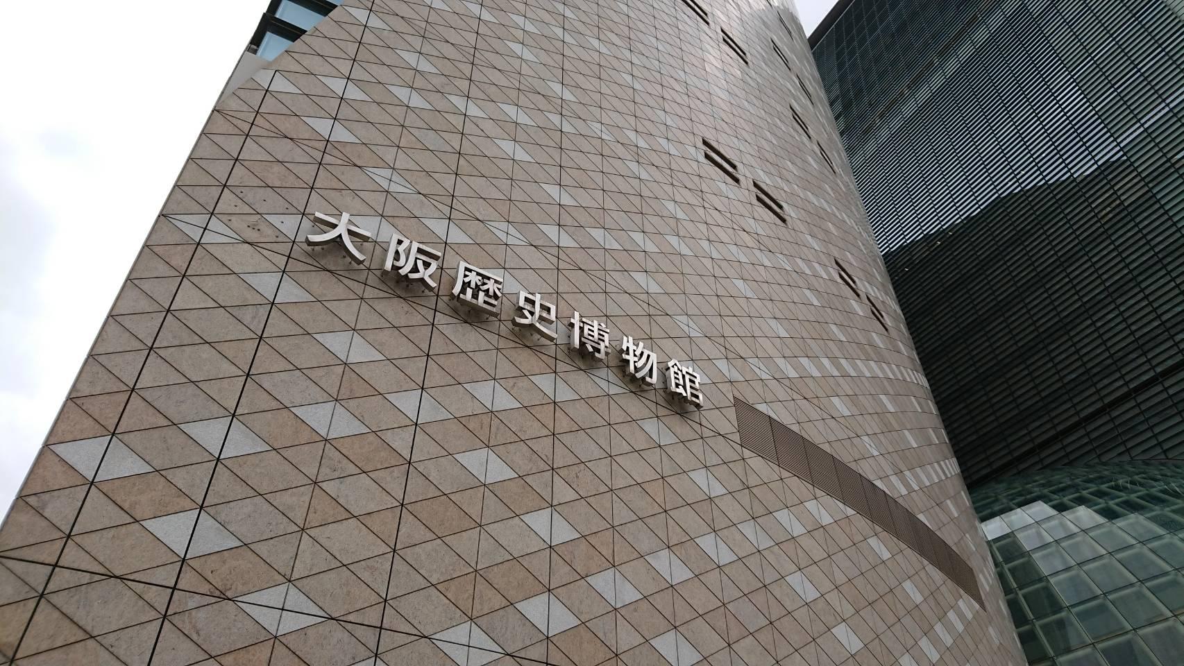 歴史博物館(大阪市)
