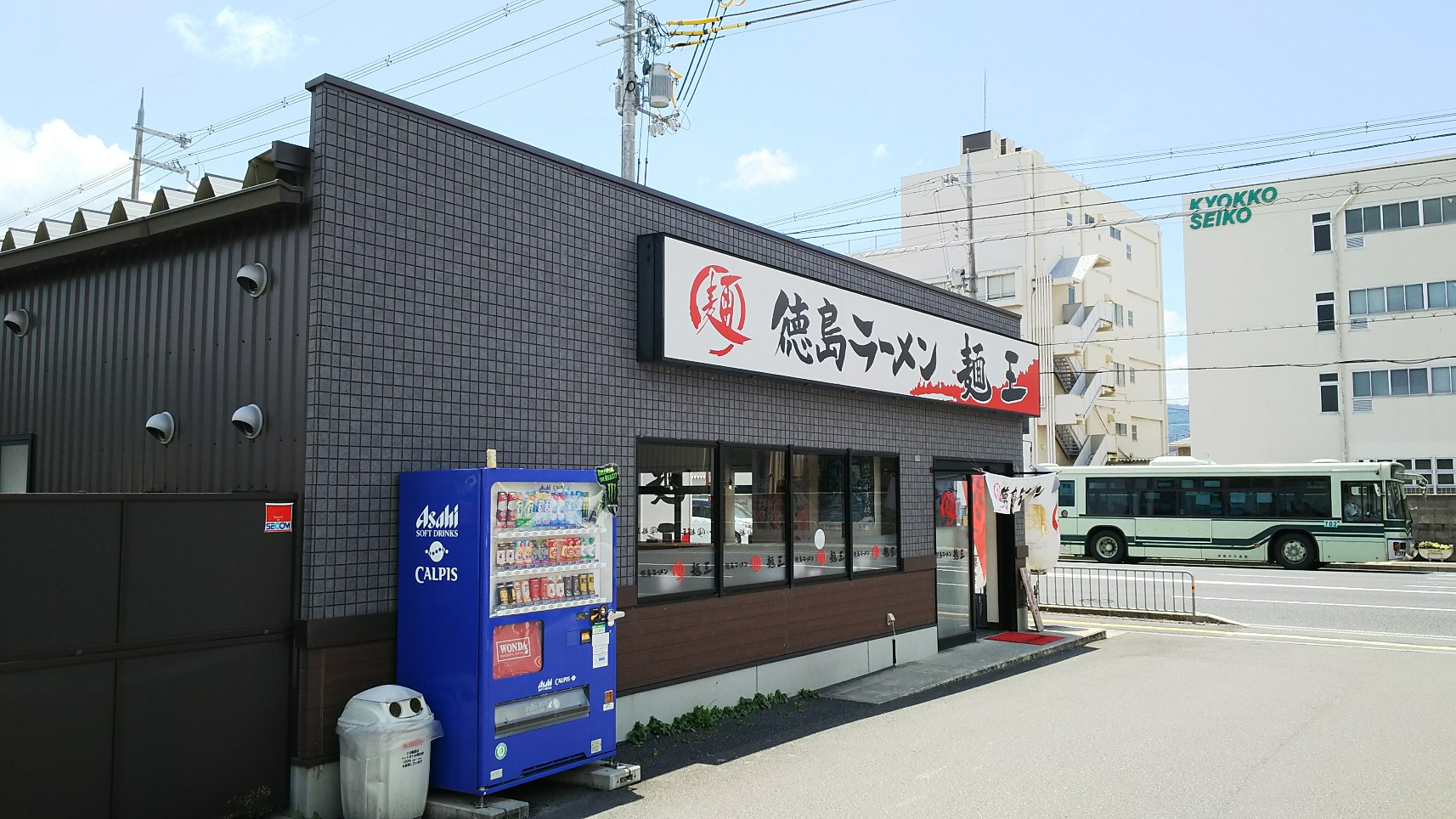 徳島ラーメン「麺王」(京都久世店/京都市南区)