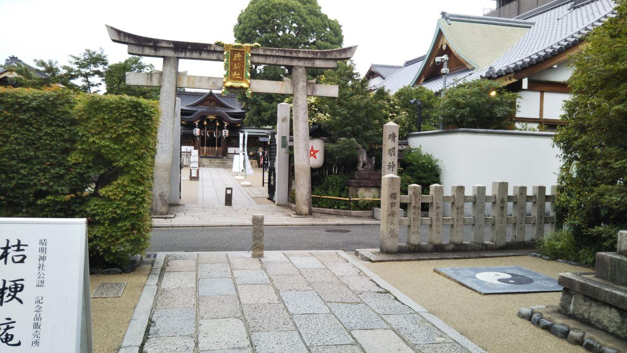 晴明神社(上京区)