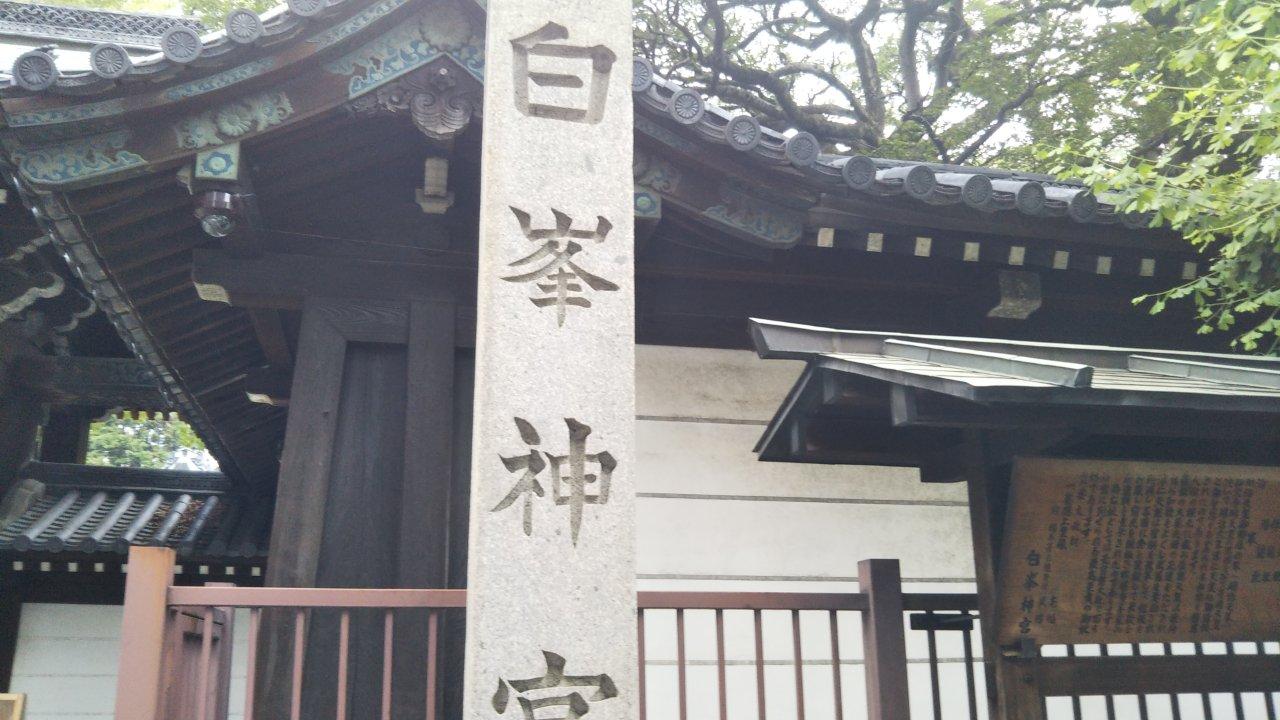 白峯神社(京都市上京区)