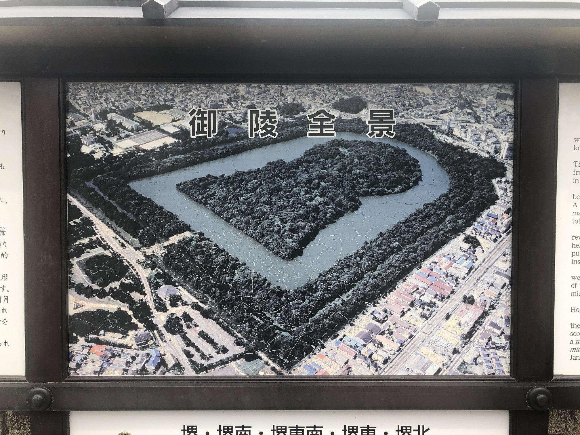 百舌鳥・古市古墳群 (堺市・羽曳野市)