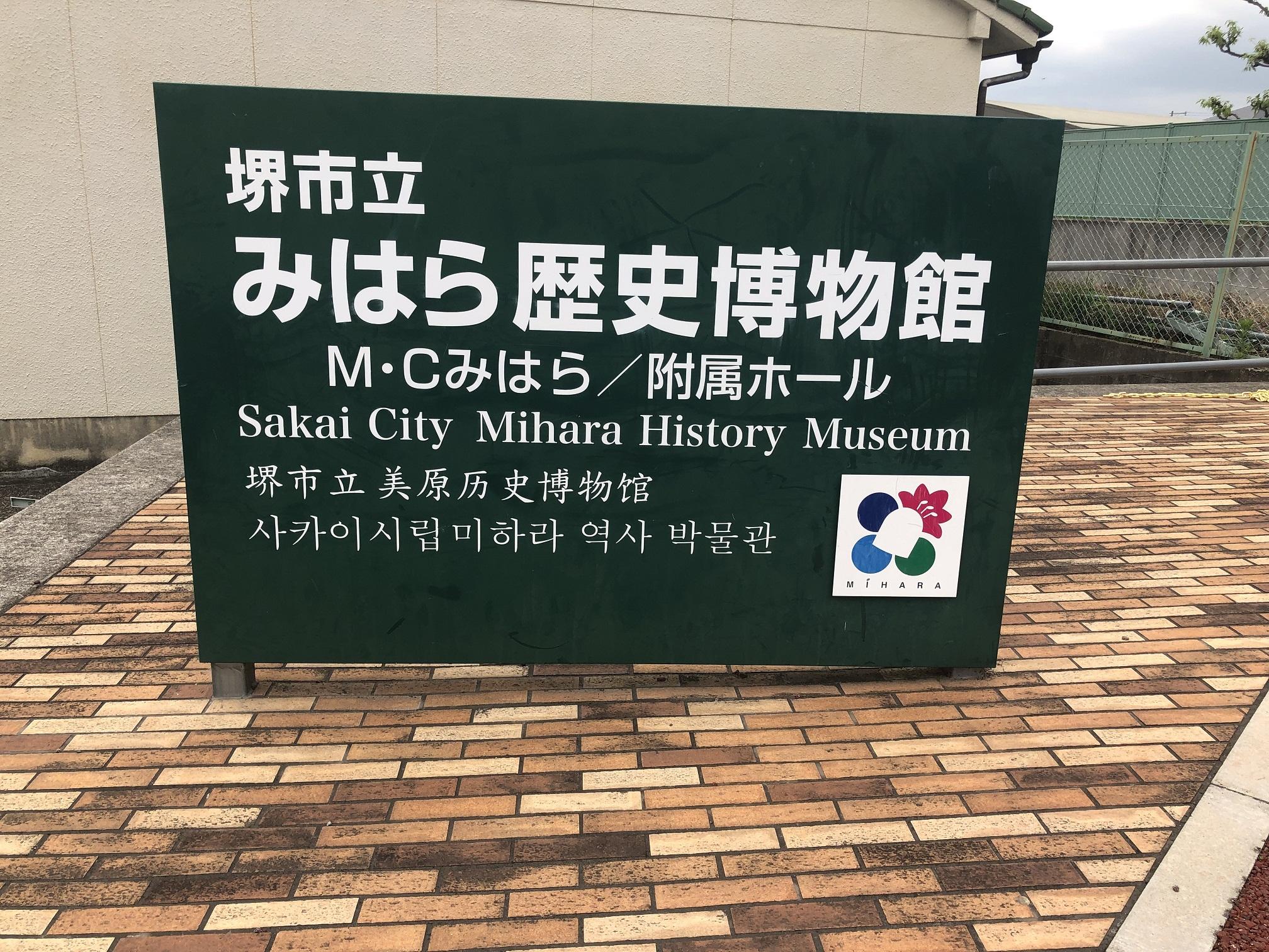 みはら歴史博物館(堺市 美原区)