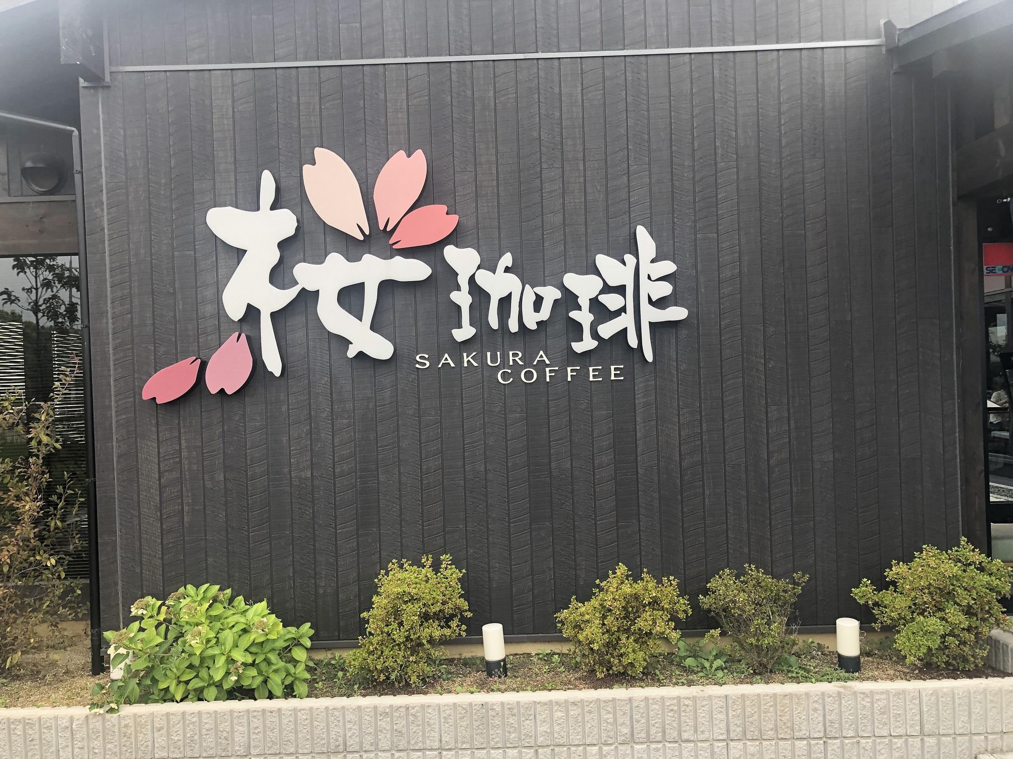 桜珈琲 美原店(堺市/カフェ)