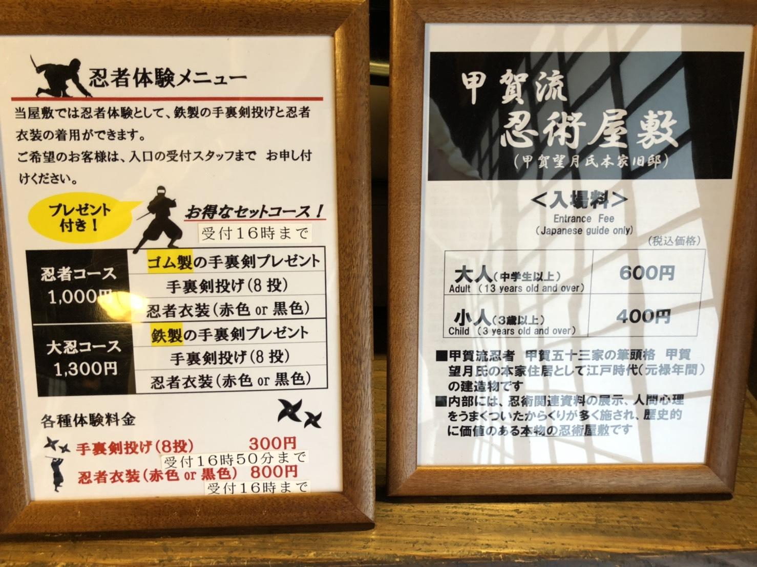 甲賀流 忍者屋敷(滋賀県甲賀市)