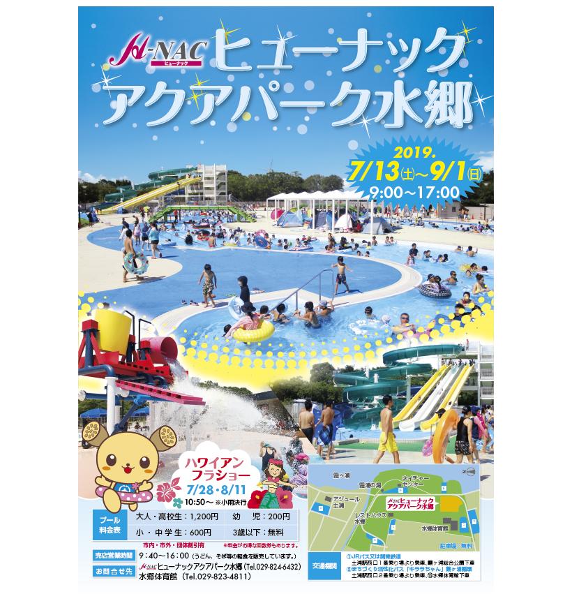 霞ヶ浦総合運動公園(土浦市)