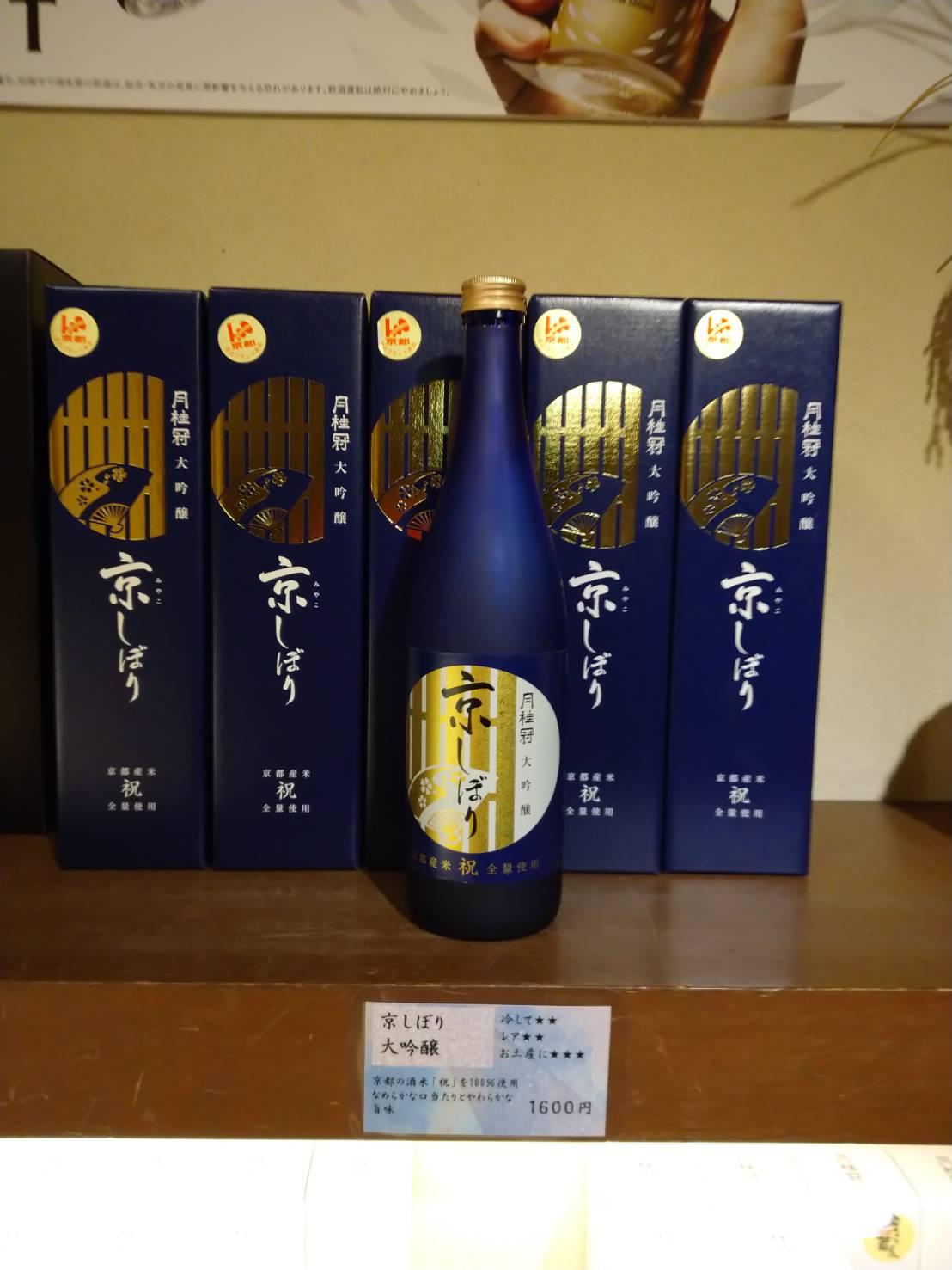 月の蔵人(京都市)