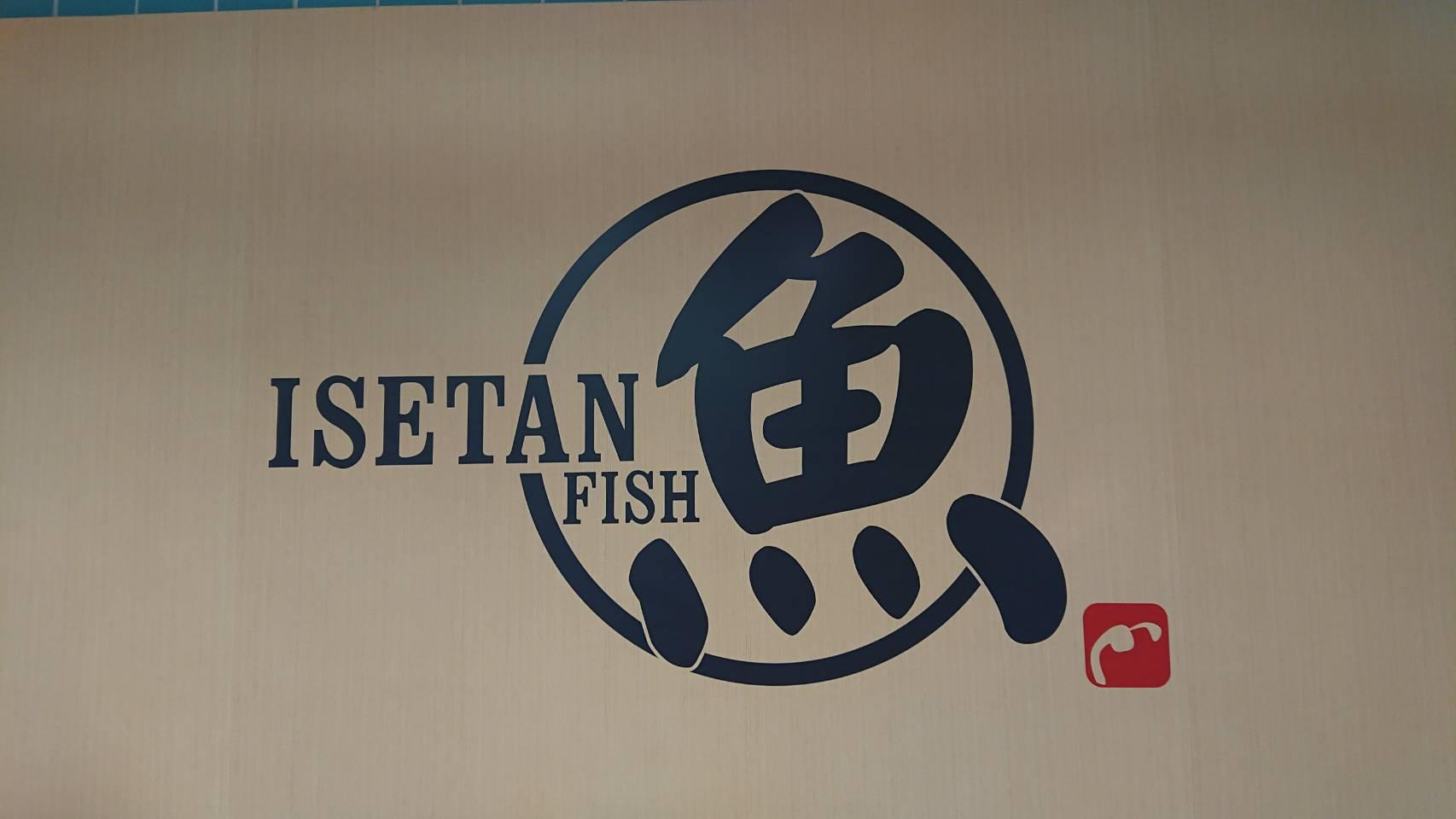ISETAN FISH(京都市/鮮魚)