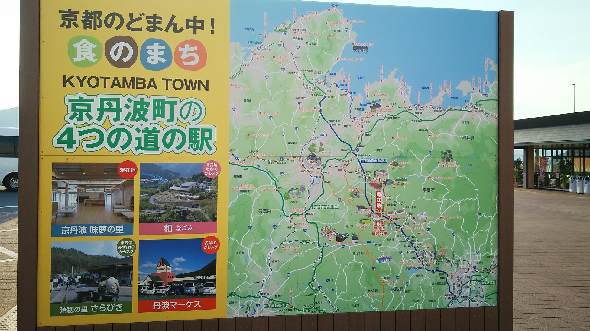 道の駅京丹波味夢の里(京丹波町)