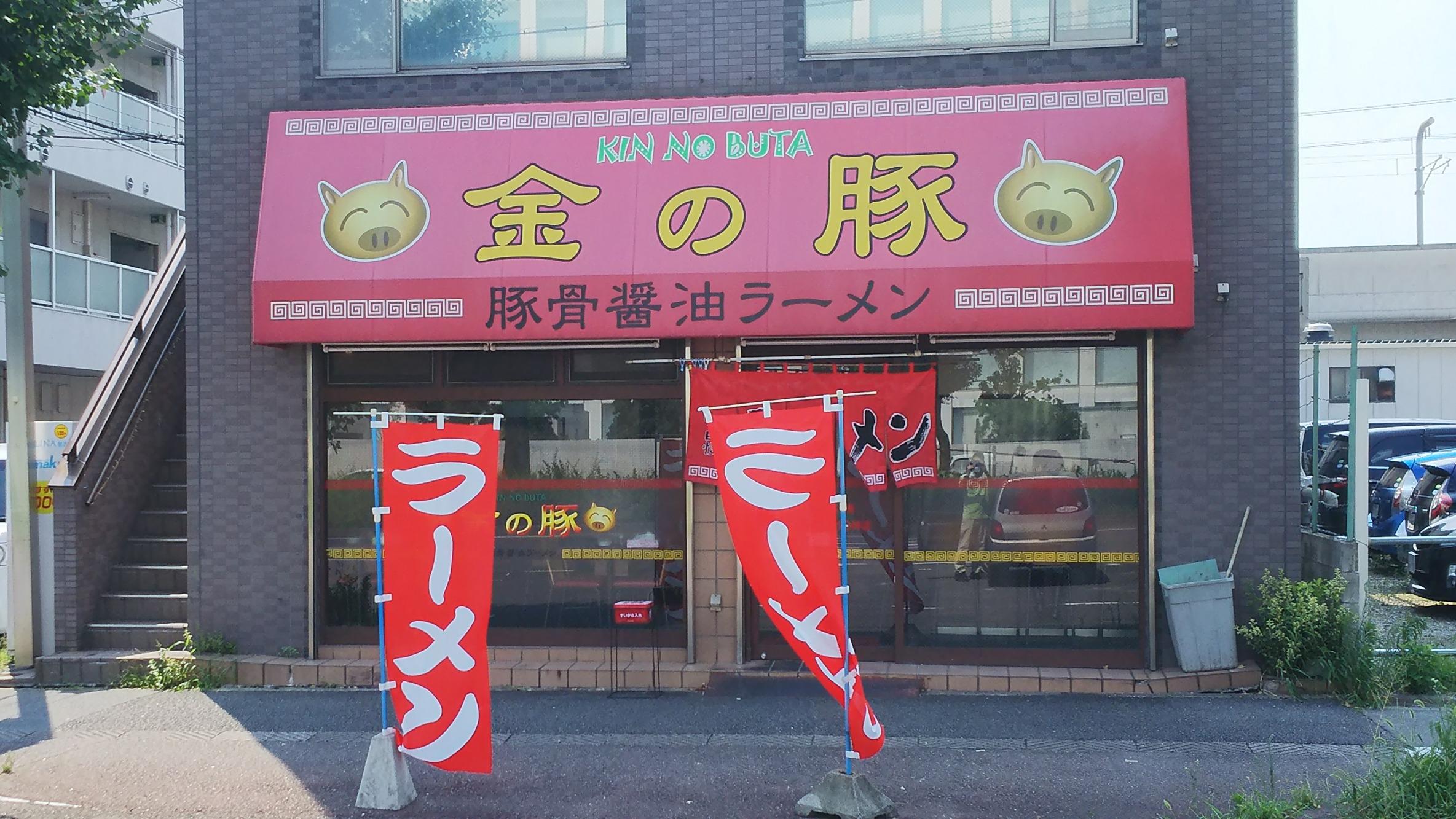 金の豚(京都市/ラーメン屋)